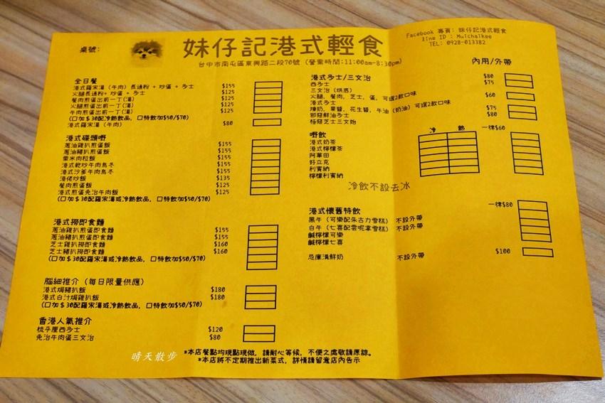 20190903143228 82 - 台中港式|妹仔記港式輕食~香港夫婦的港式家常餐館 寵物友善餐廳