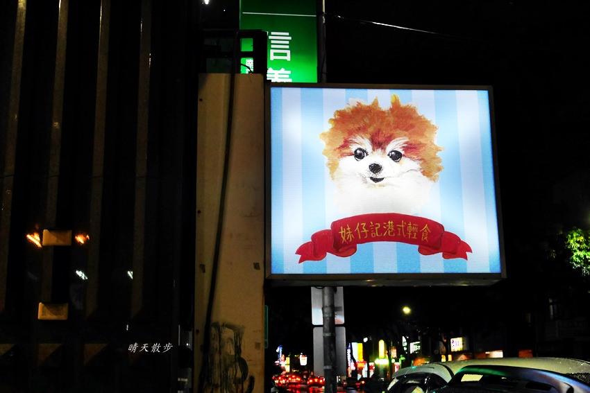 20190903143321 4 - 台中港式|妹仔記港式輕食~香港夫婦的港式家常餐館 寵物友善餐廳