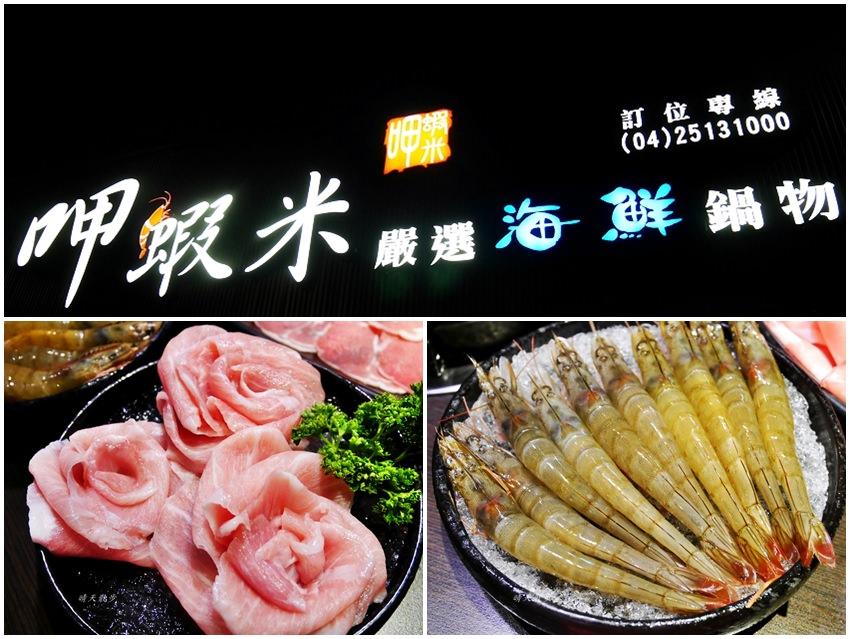 20190907200253 27 - 豐原火鍋|呷蝦米嚴選海鮮火鍋~不是吃到飽也能吃好飽 菜盤可換鮮蝦、蛤蜊或鮮魚