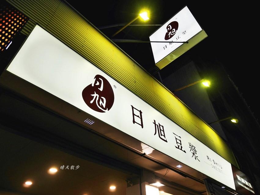 20190909170809 25 - 台中宵夜|日旭豆漿~精誠路美食 從早餐到宵夜都吃得到 清新店面裡的傳統早餐