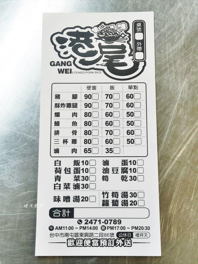 20190916223215 84 - 南屯便當 港尾爌肉飯~東興路美食小吃 平價家常便當、簡餐 可外送