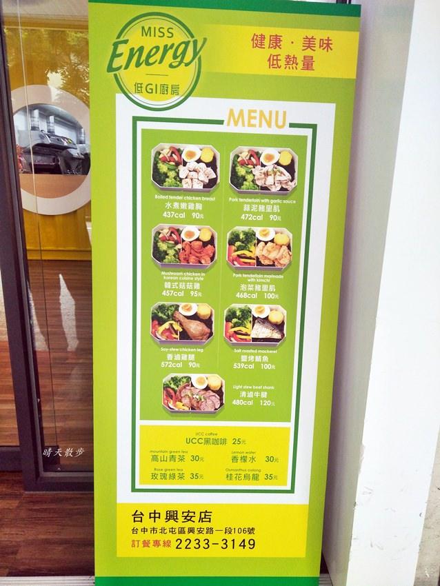 20190921183511 85 - 北屯便當|Miss Energy能量小姐低GI廚房興安店~高纖、高蛋白、低鹽、少油的清爽簡餐、便當 文昌國小對面
