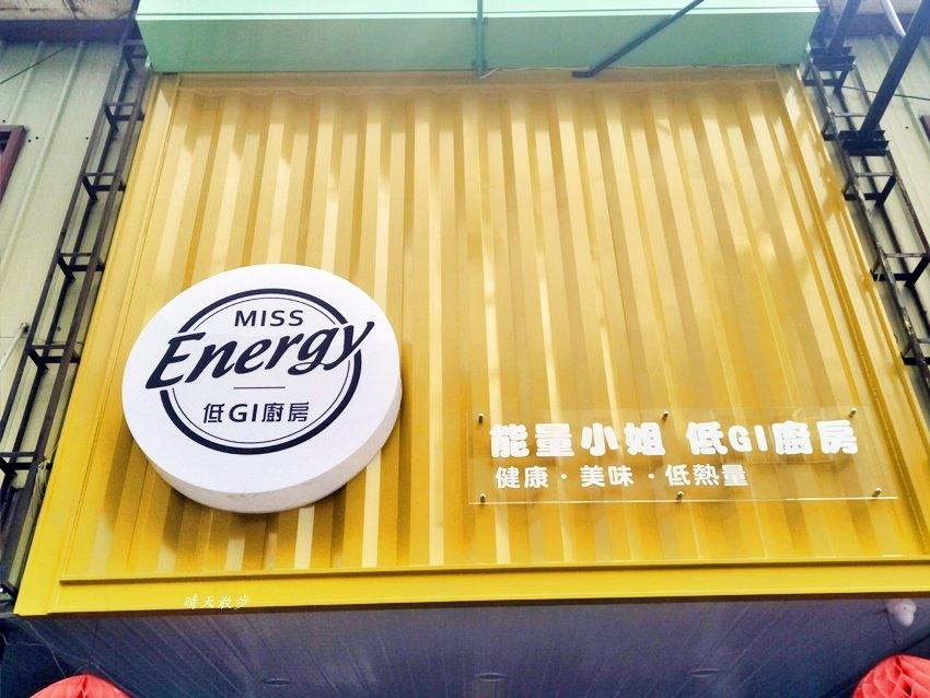 20190921183530 74 - 北屯便當|Miss Energy能量小姐低GI廚房興安店~高纖、高蛋白、低鹽、少油的清爽簡餐、便當 文昌國小對面