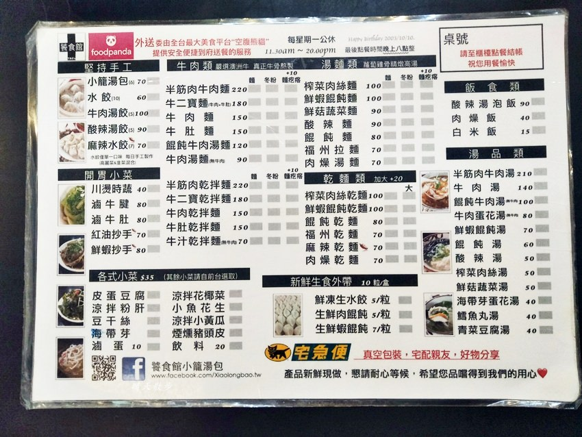 20191109105514 45 - 北屯小吃 饕食館小籠湯包~興安路麵食餐館 湯包、水餃、麵食、小菜選擇豐富