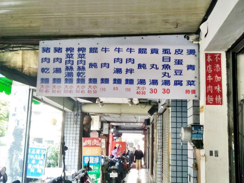 20191110144051 49 - 北屯小吃|興安路外省麵~各式麵食、餛飩、小菜、滷味 用餐時段瞬間客滿的小餐館