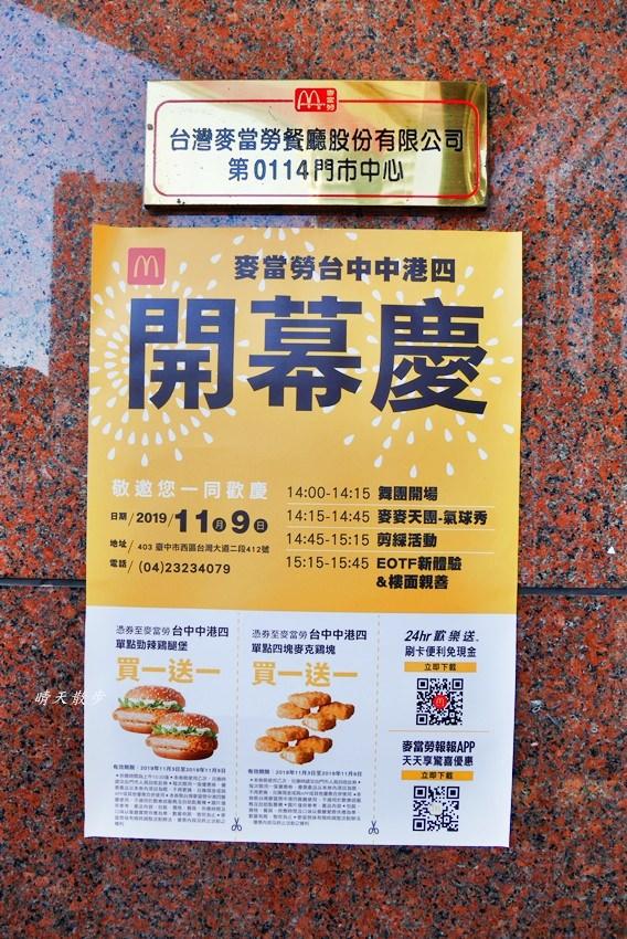 20191110211059 42 - 麥當勞中港四店|台中科博館前麥當勞老店 全新整修重新開幕 EOTF新型態麥當勞 有自助點餐機