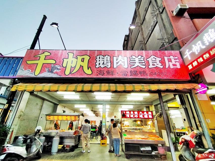 20200121184048 60 - 千帆鵝肉美食店~現點現切鵝肉鮮嫩可口,也可買脖子、鵝腳、鴨腳
