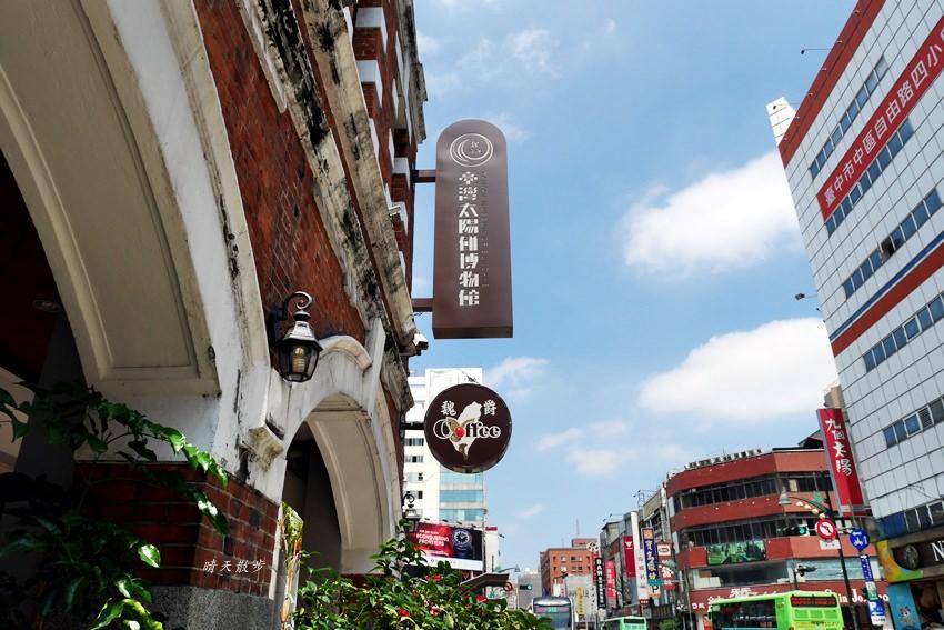 20200127134328 5 - 台灣太陽餅博物館老屋咖啡館~二樓老空間輕食區,喝咖啡配太陽餅,近台中車站(全安堂、魏爵咖啡)