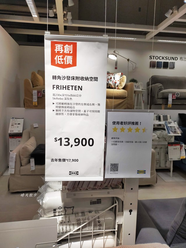 20200213150148 41 - 2020台中IKEA絕版品出清五折起,特價只到2/26,還可順遊台中燈會文心森林公園戽斗星球動物