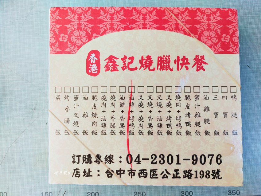 20200218162628 26 - 西區便當|香港鑫記燒肉快餐~各式燒臘、烤鴨便當好好吃,便當附湯一碗,配合UberEats外送