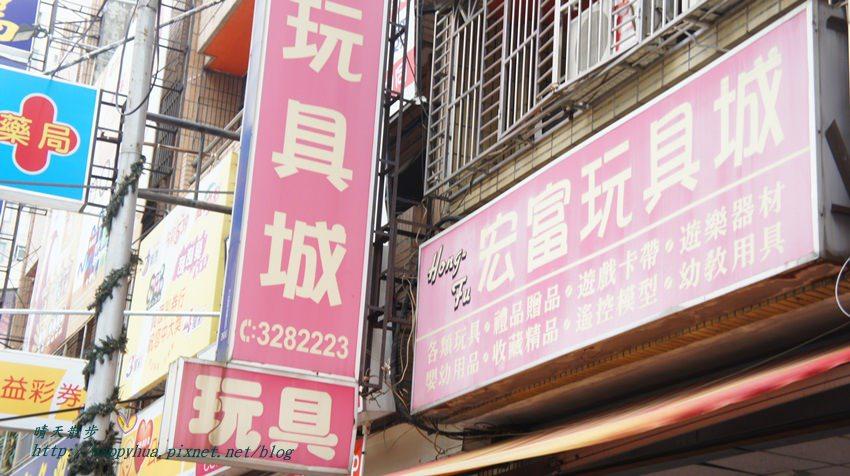 台中 宏富玩具城2016 (4).JPG