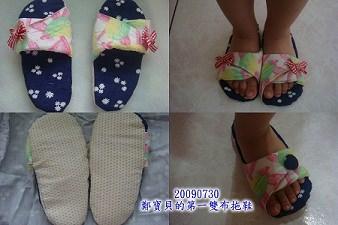 20090730鄭寶貝的第一雙布拖鞋(001).jpg