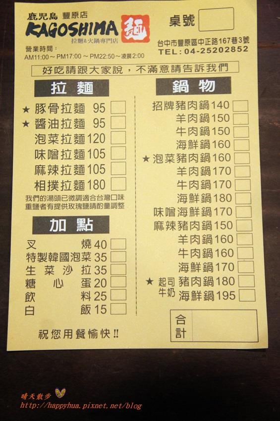 台中美食 豐原廟東 二口美食 鹿兒島拉麵 (12).JPG