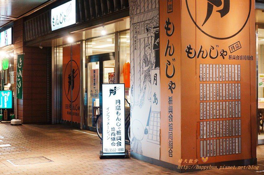 2014月島文字燒 風月 (2).JPG