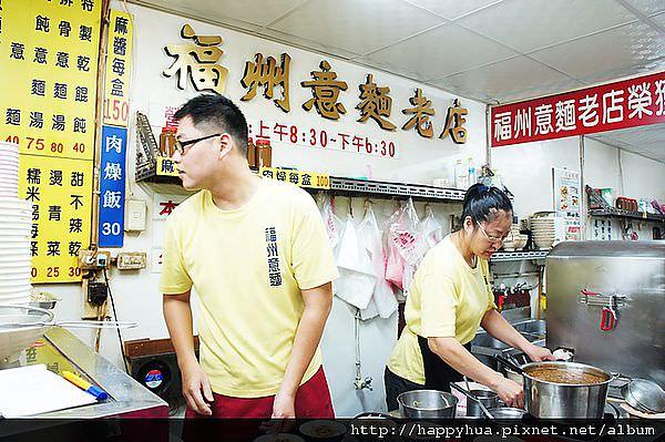 第二市場 福州意麵老店 (2)