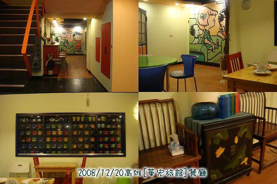 20081220高雄華宏旅館餐廳.jpg