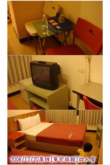 20081220高雄華宏旅館四人房.jpg