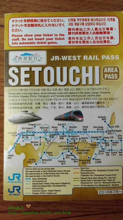 日本交通JR Pass:西遊紀行 瀨戶內地區周遊券Setouchi Area Pass~JR西日本實用交通票券 跳點小旅行的彈性好選擇 從博多玩到京都、奈良 還可到四國、瀨戶內海小豆島 新幹線自由席隨你搭