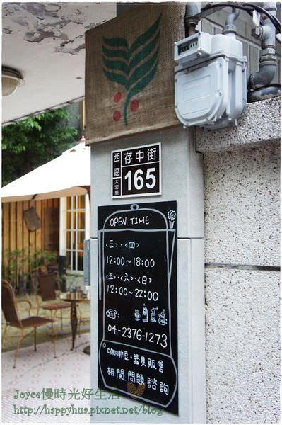 201209珈琲院 (3).JPG