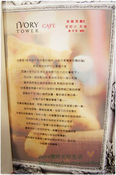 201404ivory tower cafe (13).JPG