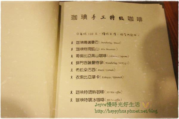 201209珈琲院 (21).JPG