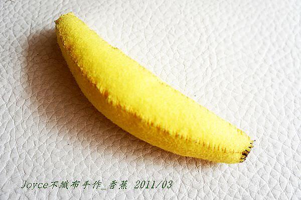 Joyce不織布手作_香蕉 201103 (9).JPG