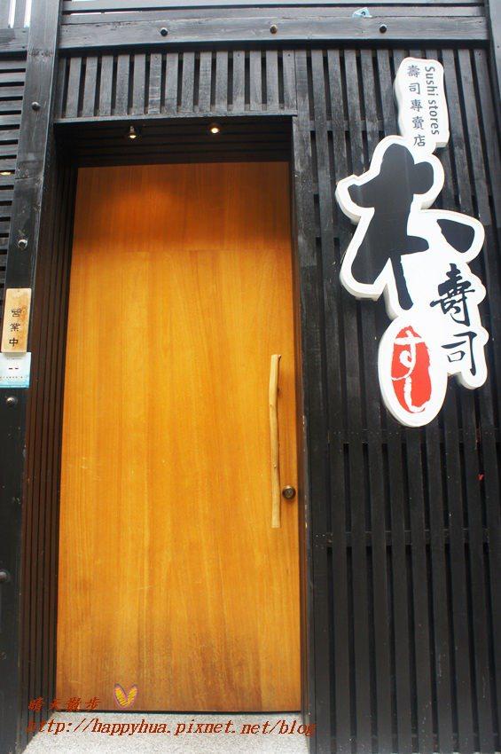 本壽司 (5).JPG