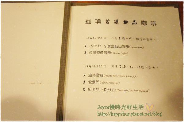 201209珈琲院 (20).JPG