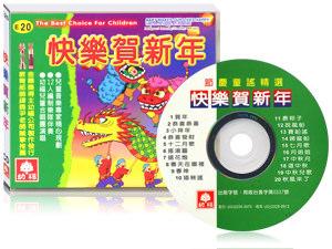 快樂賀新年CD.jpg