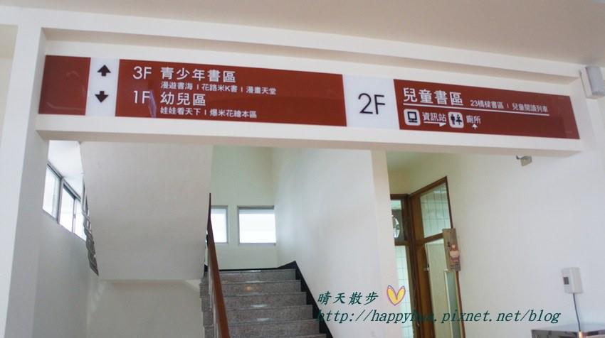 豐原圖書館二樓 兒童書區 (10).JPG