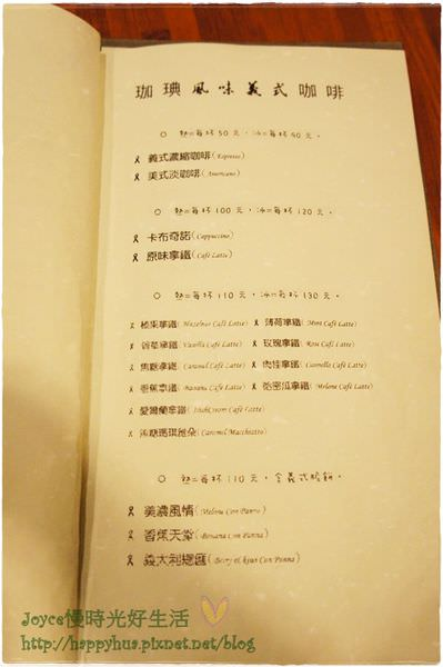 201209珈琲院 (24).JPG