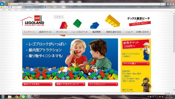 [日本]東京台場樂高樂園Legoland Discovery Center~日本親子自由行推薦必訪,線上預購門票流程分享(預購較划算喔)
