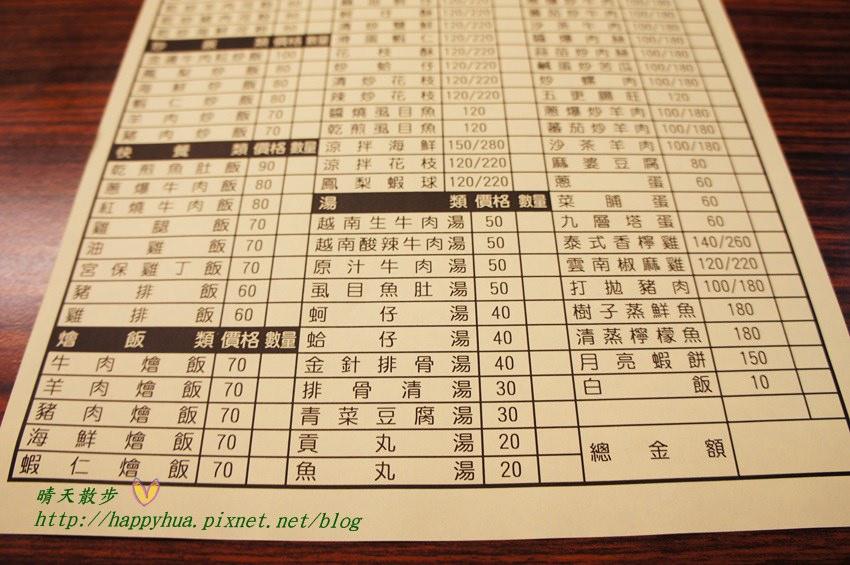 天越食堂 (3).JPG