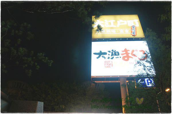 201310大江戶町 (76).JPG