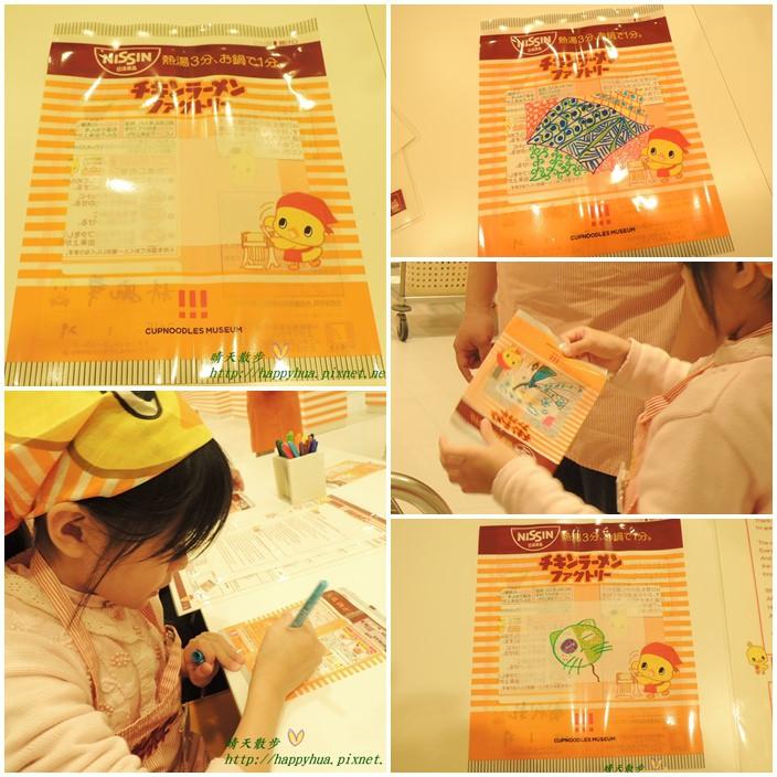 20150129杯麵博物館 雞湯拉麵DIY (4).jpg
