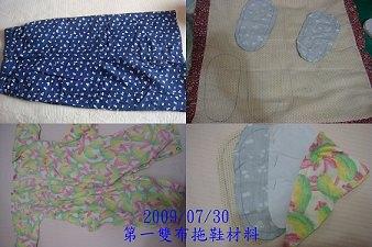 200907302第一雙布拖鞋材料(001).jpg