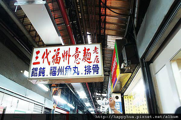 第二市場 福州意麵老店 (1)