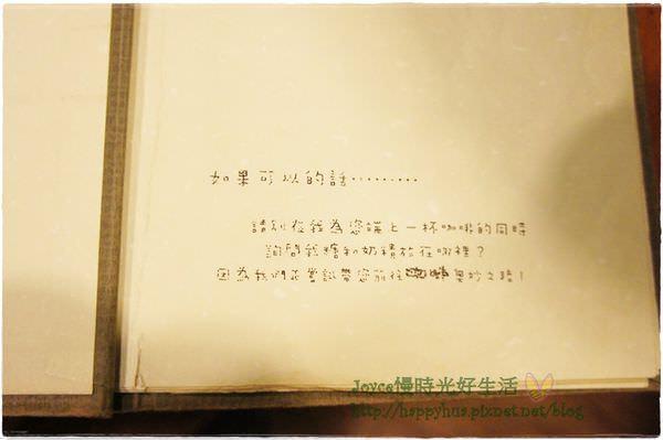 201209珈琲院 (19).JPG