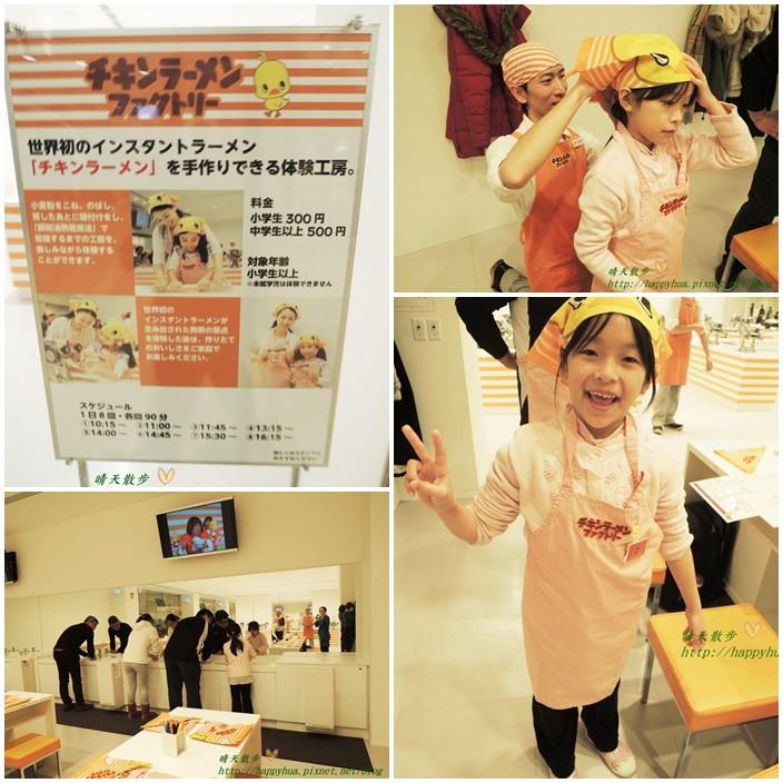 20150129杯麵博物館 雞湯拉麵DIY (7).jpg
