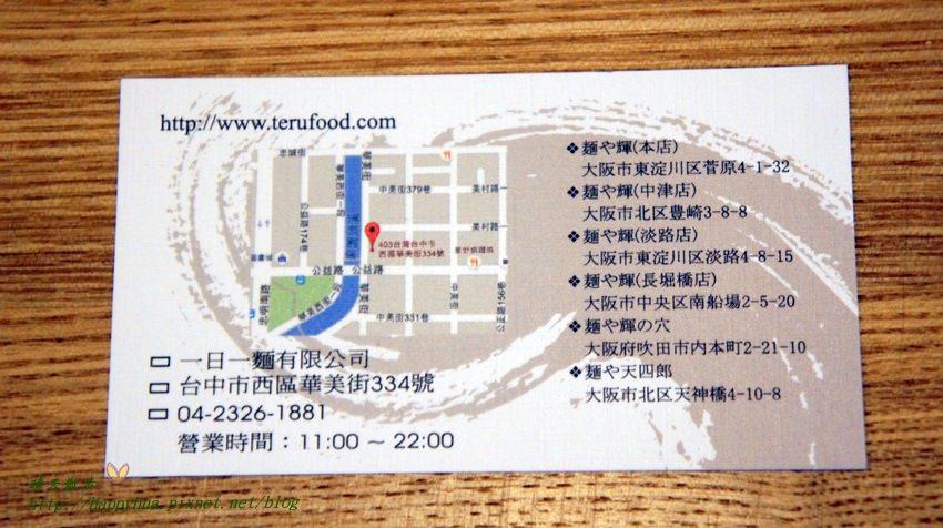 2016麵屋輝 (10).JPG