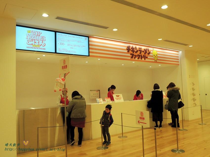 橫濱日青拉麵博物館 麵杯彩繪diy (4).JPG
