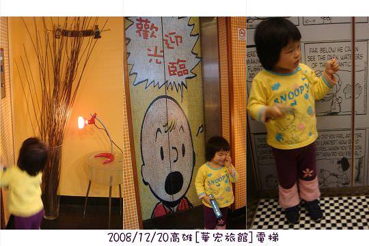 20081220高雄華宏旅館電梯.jpg