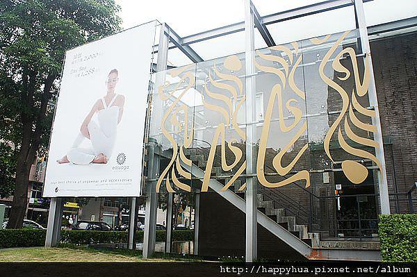 20110920瑜珈水活會館 Yogilini SPA (2).JPG
