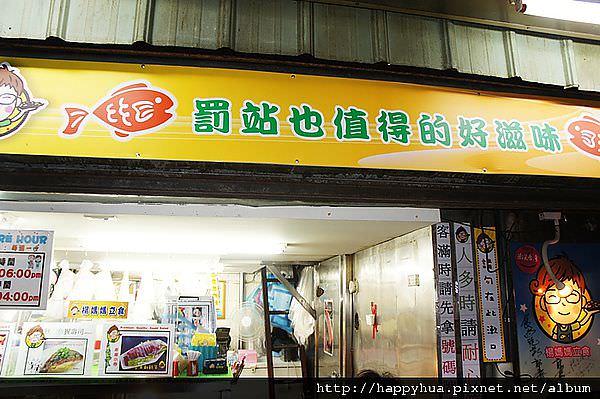 第二市場楊媽媽立食 (4)
