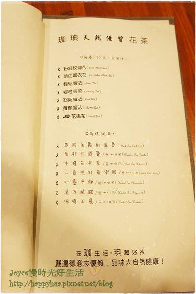 201209珈琲院 (23).JPG
