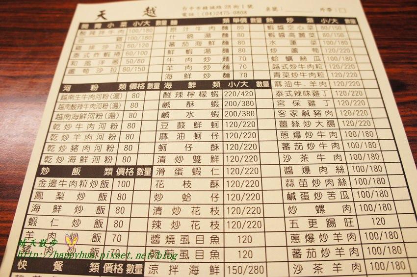 天越食堂 (2).JPG