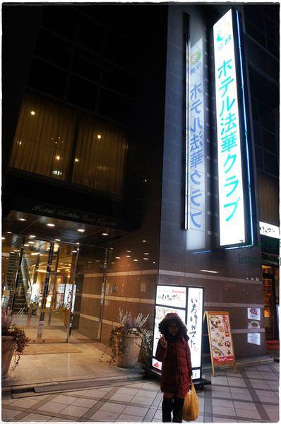 20140119京都法華飯店 (9).JPG