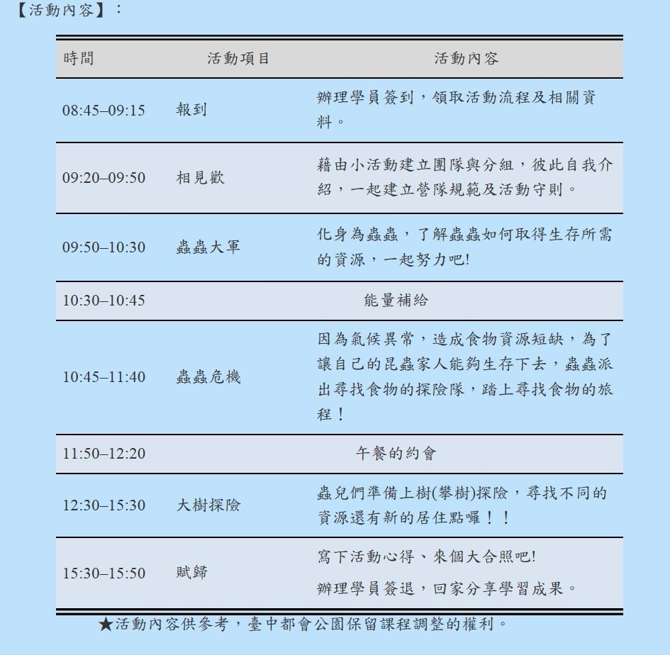 中都昆蟲王暑期營隊.jpg