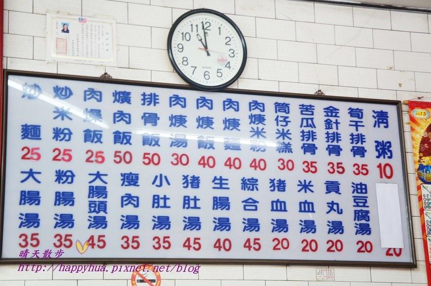 三豐炒麵 (3).JPG