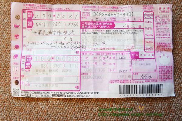 2014 黑貓 新宿ibis寄東京灣喜來登.JPG